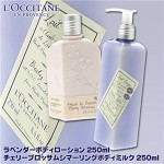 L'OCCITANE(ロクシタン) チェリーブロッサム シマーリング ボディミルク 250ml
